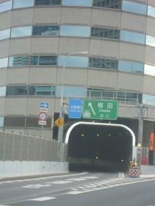 高速出口 挿入ビル