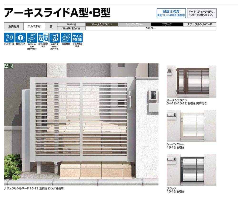 門扉 スライド 外構工事 大阪 エクステリア
