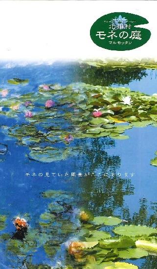 高知 モネの庭 北川村