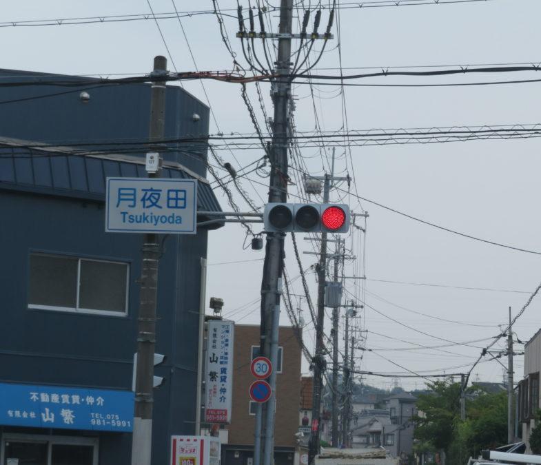 tsukiyoda