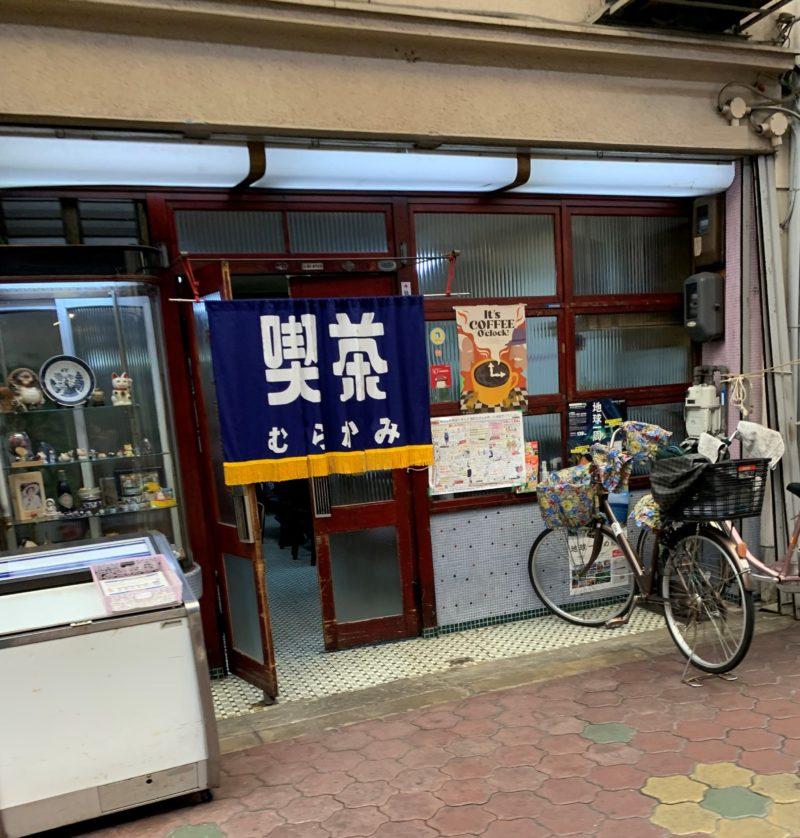 レトロ喫茶店 昭和純喫茶むらかみ