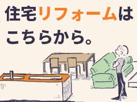 住宅全般のリフォームもはじめました。只今スタートキャンペーン中!