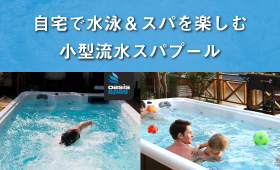 自宅で水泳&リラクゼーションスパを楽しむ、小型流水スパ プール