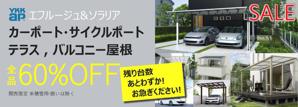 【関西最安値セール!】カーポート・テラス屋根 60%OFF! 受付開始!