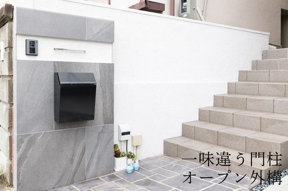 ☆★一味違う門柱☆★オープン外構★☆