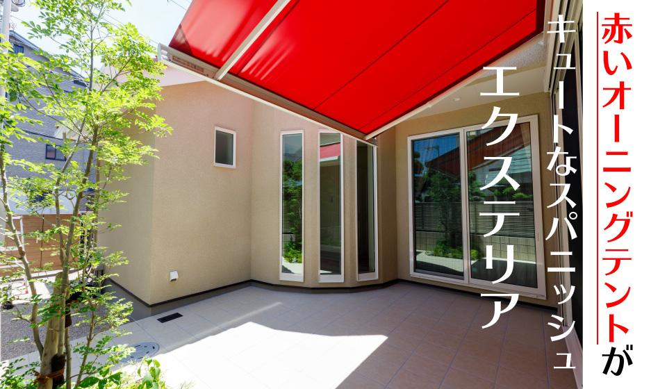 赤いオーニングテントがキュートなスパニッシュ エクステリア