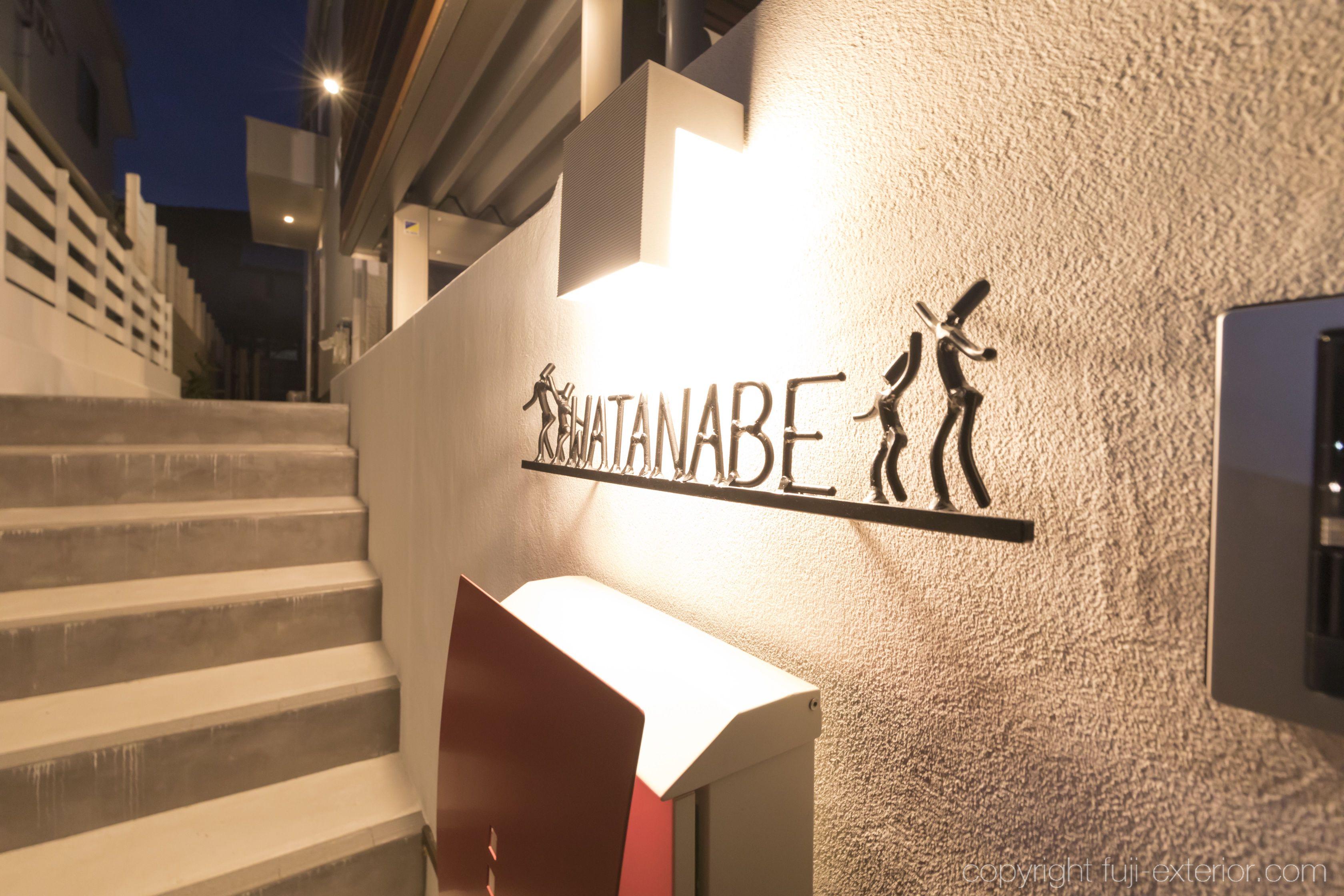 アプローチ 階段 玄関灯 ライト 照明 オリジナル表札 切文字 アイアン