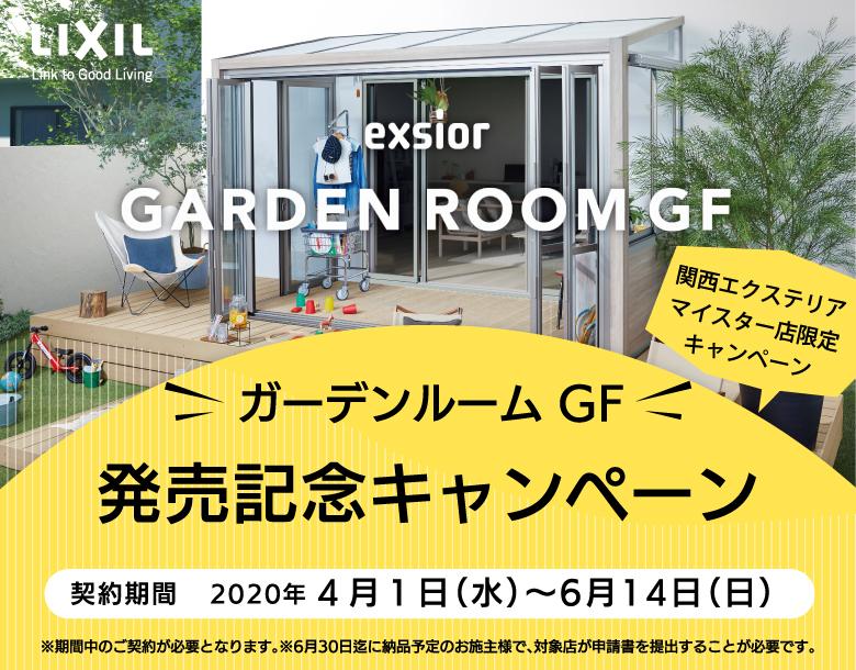 ガーデンルームGF キャンペーン